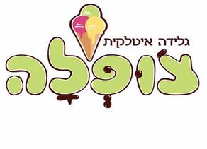 Choopla Ice Cream – צ'ופלה גלידה