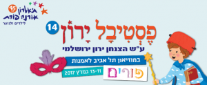 Festival Yaron