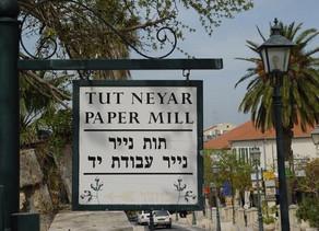 Tut Neyar