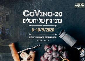 CoVino-20 Jerusalem Wine Nights