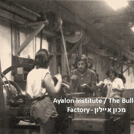 Accessibility Improvements at the Ayalon Institute/ Bullet Factory