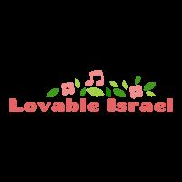 Lovable Israel בארץ אהבתי