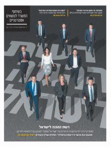 רשת ההגנה לישראל: הכירו את הרשת הכחולה