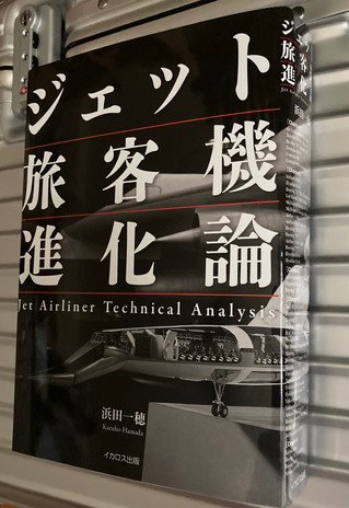 Jet Airliner Technical Analysis
