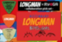 ryoga_longman_pickset.png