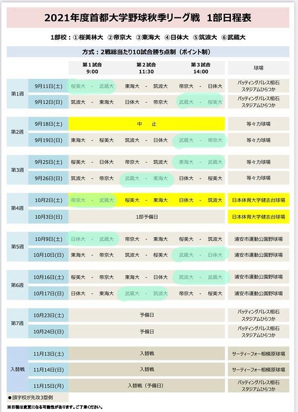 2021年度秋季リーグ戦日程表改訂版.jpg