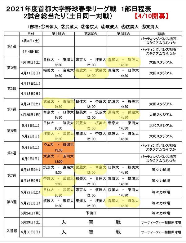 2021年度春季リーグ日程編集版.jpg