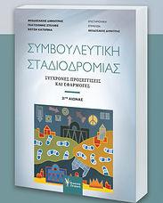 Theodosakis Simvouleutiki_Flyer PRESS (2