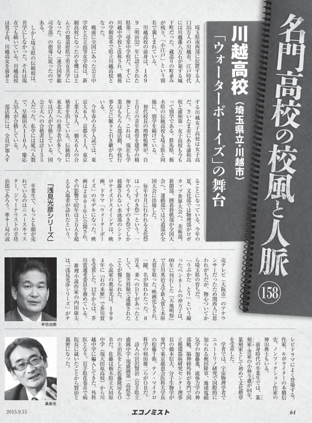 県立 川越 高校 埼玉