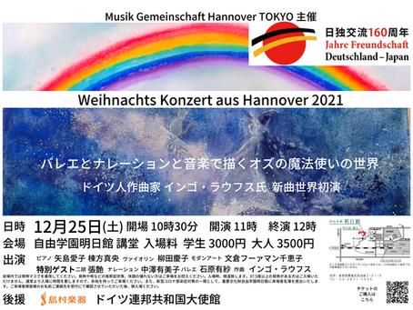 Weihnachts Konzert aus Hannover 2021開催決定!