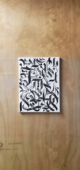 Abstract Calligraphy 1