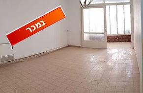 דירת 3 חדרים ברחוב רמבם