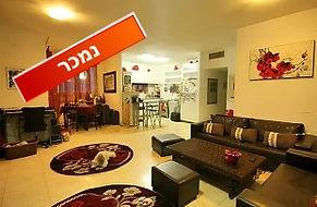 דירת 4 חדרים בישראל ישעיהו