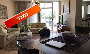 דירת 4 חדרים בנווה גן