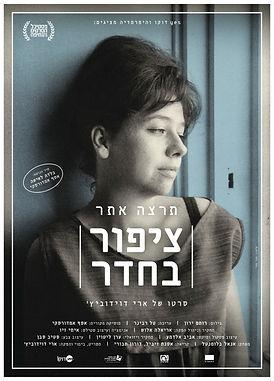 poster_Zipor Bacheder_HEB_medium.jpg