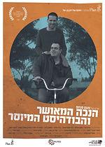 OptimistBuddhist Poster HEB Small 29.5.1