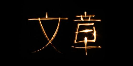 Ecriture en japonais