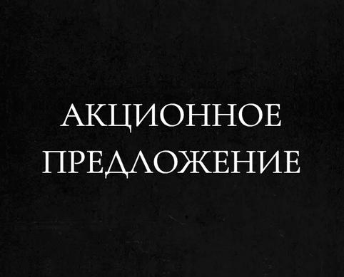 Акционное предложение 1000 руб./час!