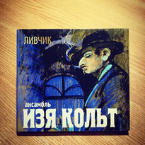 """Изя Кольт, альбом """"Ливчик"""" (2013)"""