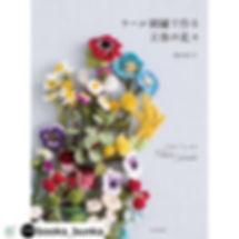お知らせです。_新しい本が出ます。 ._『ウ−ル刺繍で作る立体の  花々_M i