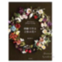新年のご挨拶もまだですが__著書が1月27日に_文化出版局様より発売予定です。_
