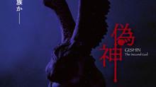 映画『偽神-GISHIN- The Second God』公開決定