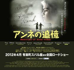 映画『アンネの追憶』