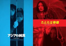 映画『たとえば檸檬/アジアの純真』