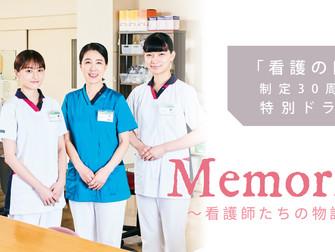 ドラマ「Memories~看護師たちの物語~」オンエア