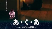 映画 『あ ・く ・あ ~ふたりだけの部屋~』ポスタービジュアル&予告編