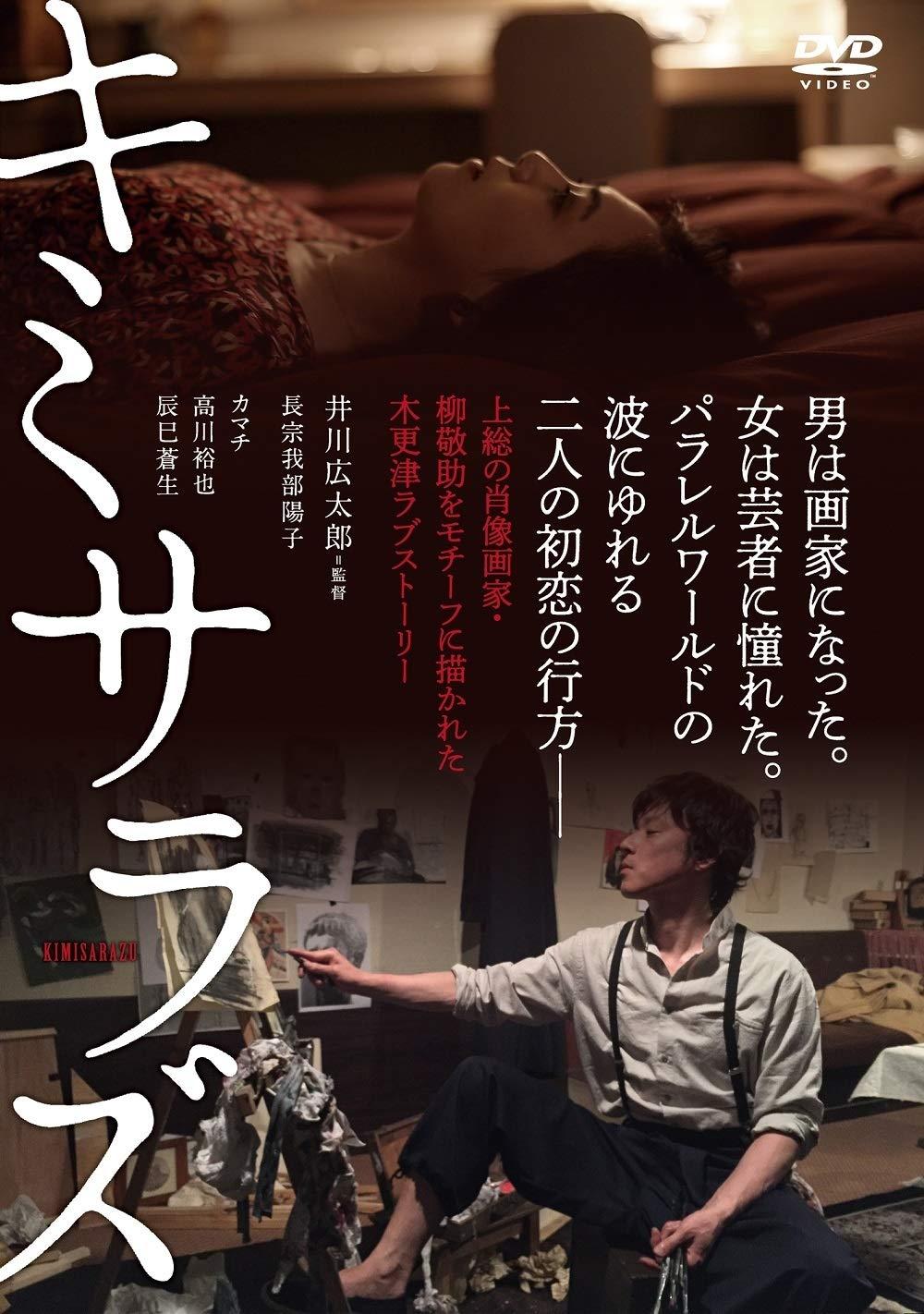 映画『キミサラズ』DVD