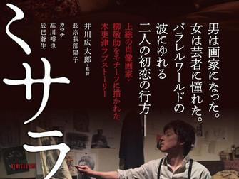 『キミサラズ』DVD発売決定