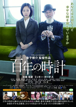 映画『百年の時計』