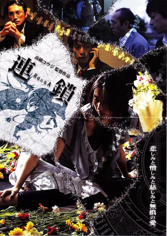 『連鎖』ドイツ・ハンブルク日本映画祭正式上映決定
