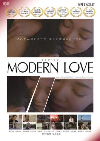 『モダン・ラブ』DVD&ブルーレイリリース開始