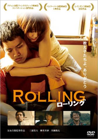 『ローリング』DVDデザイン制作