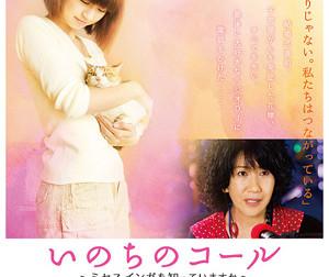 『いのちのコール ~ミセスインガを知っていますか~』DVD発売決定