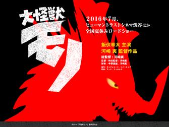 映画『大怪獣モノ』ティーザーサイト