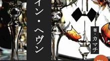 小説「メイド・イン・ヘヴン」発売