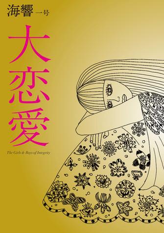 インディペンデント文芸誌「海響一号 大恋愛」