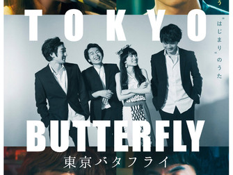 『東京バタフライ』DVDリリース開始