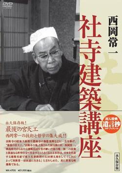 DVD『西岡常一 社寺建築講座』