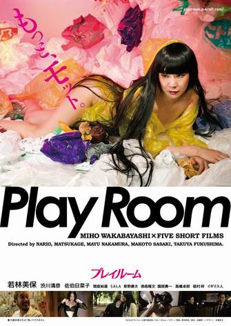 オムニバス映画『PlayRoom』