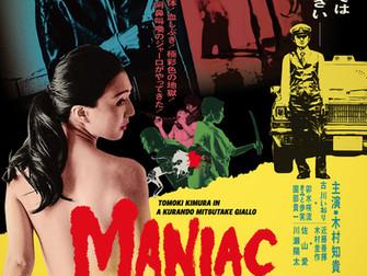 映画『マニアック・ドライバー』ゆうばり国際ファンタスティック映画祭にて上映決定