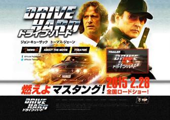 映画『ドライブ・ハード』公式サイト