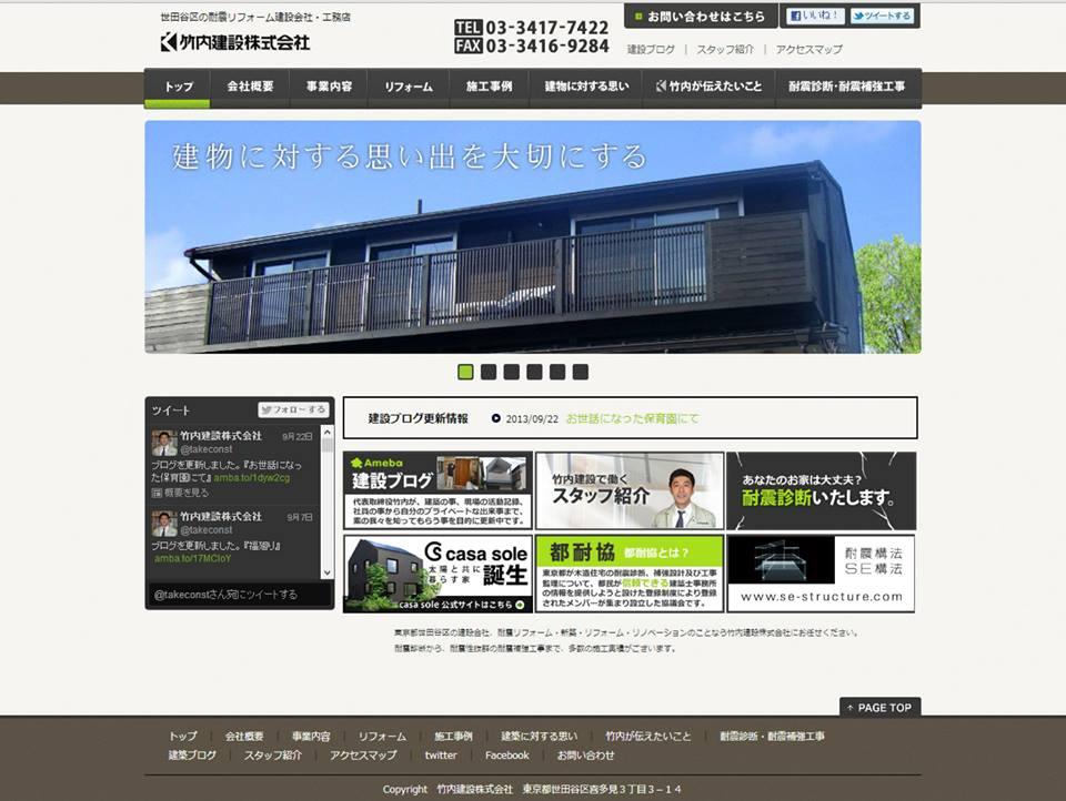 竹内建設株式会