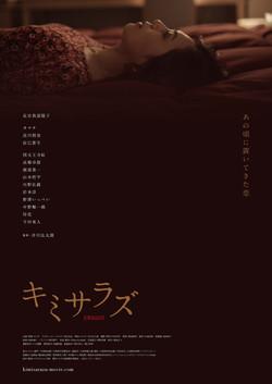 映画『キミサラズ』
