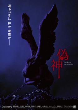 偽神-GISHIN- The Second God