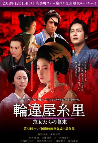 映画『輪違屋糸里 京女たちの幕末』公式サイト