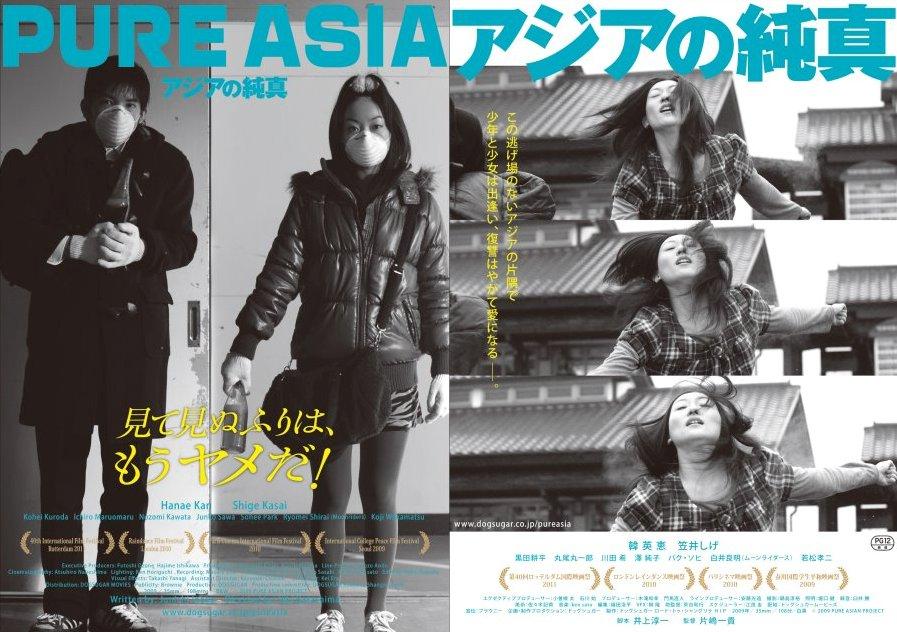 映画『アジアの純真』